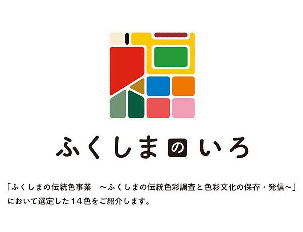 福島県の風土や文化を伝える「ふくしまのいろ」を選定 | 福島県印刷 ...